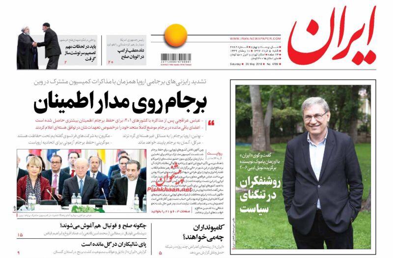 مانشيت طهران 26 آيار/ مايو 2018: عين عارف على كرسي لاريجاني، والتمديد للأوروبيين بين شراء الوقت والاطمئنان 3