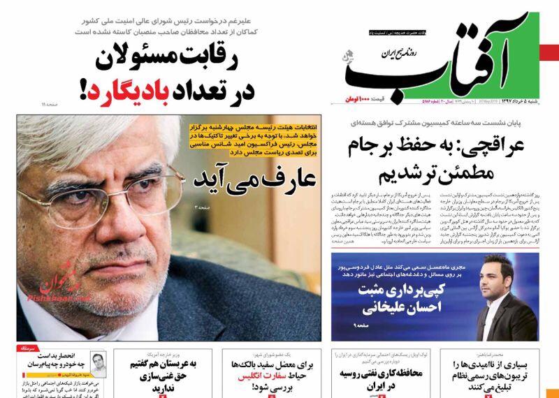 مانشيت طهران 26 آيار/ مايو 2018: عين عارف على كرسي لاريجاني، والتمديد للأوروبيين بين شراء الوقت والاطمئنان 4