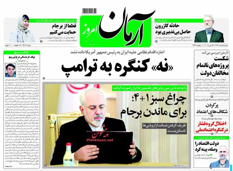 مانشيت طهران 26 آيار/ مايو 2018: عين عارف على كرسي لاريجاني، والتمديد للأوروبيين بين شراء الوقت والاطمئنان 5