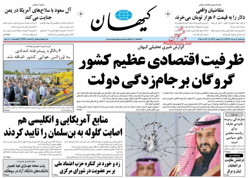 """مانشيت طهران لليوم الأحد 27 آيار/مايو: أين بن سلمان """"الجريح"""" ووفاة نجم آفل تشغل الإصلاحيين 1"""