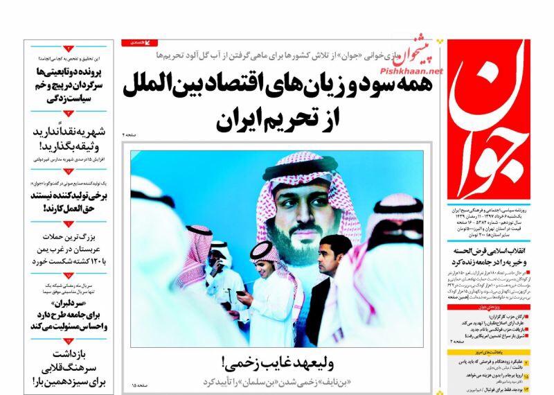 """مانشيت طهران لليوم الأحد 27 آيار/مايو: أين بن سلمان """"الجريح"""" ووفاة نجم آفل تشغل الإصلاحيين 2"""