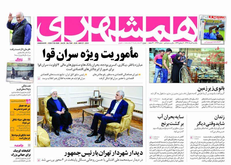 """مانشيت طهران لليوم الأحد 27 آيار/مايو: أين بن سلمان """"الجريح"""" ووفاة نجم آفل تشغل الإصلاحيين 3"""