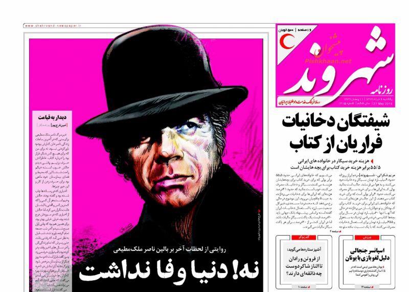 """مانشيت طهران لليوم الأحد 27 آيار/مايو: أين بن سلمان """"الجريح"""" ووفاة نجم آفل تشغل الإصلاحيين 4"""