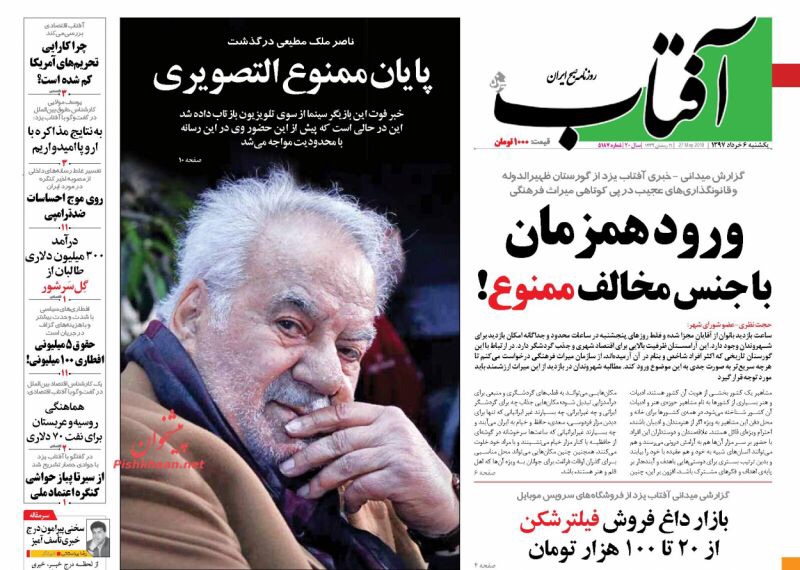 """مانشيت طهران لليوم الأحد 27 آيار/مايو: أين بن سلمان """"الجريح"""" ووفاة نجم آفل تشغل الإصلاحيين 5"""