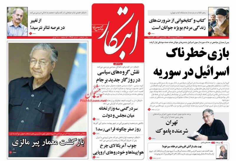 مانشيت طهران 12/5/2018: فرصة حقيقية لتغيير الاقتصاد وانتقاد للصمت الروسي حيال الغارات الإسرائيلية على سورية 4