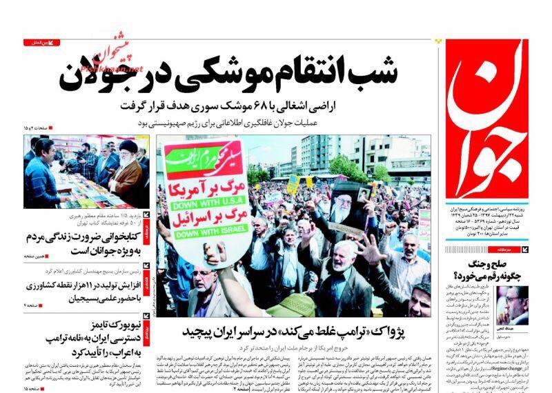مانشيت طهران 12/5/2018: فرصة حقيقية لتغيير الاقتصاد وانتقاد للصمت الروسي حيال الغارات الإسرائيلية على سورية 2