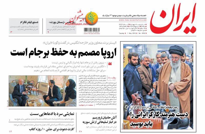 صحف طهران اليوم 1 آيار/ مايو 2018: وداعا للتلغرام وزمن اضرب واهرب ولّى 4