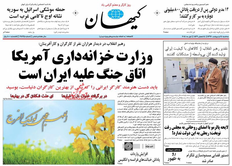 صحف طهران اليوم 1 آيار/ مايو 2018: وداعا للتلغرام وزمن اضرب واهرب ولّى 5