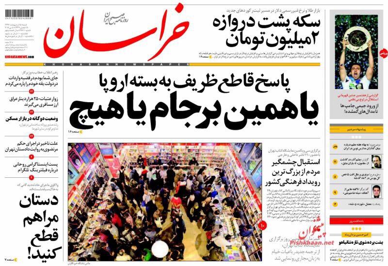 ماذا في صحف طهران لليوم 5 آيار/ مايو 2018: الحكومة تواجه احتمالات الخروج من الاتفاق النووي 3