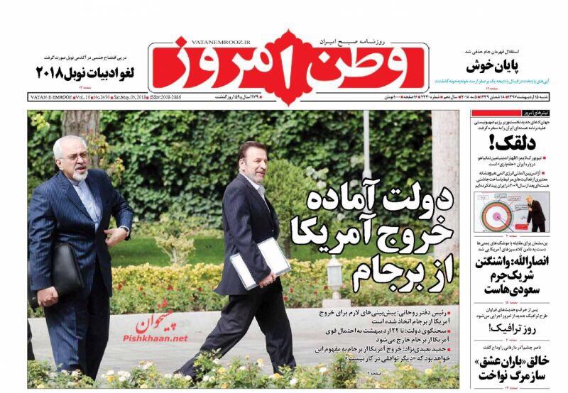 ماذا في صحف طهران لليوم 5 آيار/ مايو 2018: الحكومة تواجه احتمالات الخروج من الاتفاق النووي 2