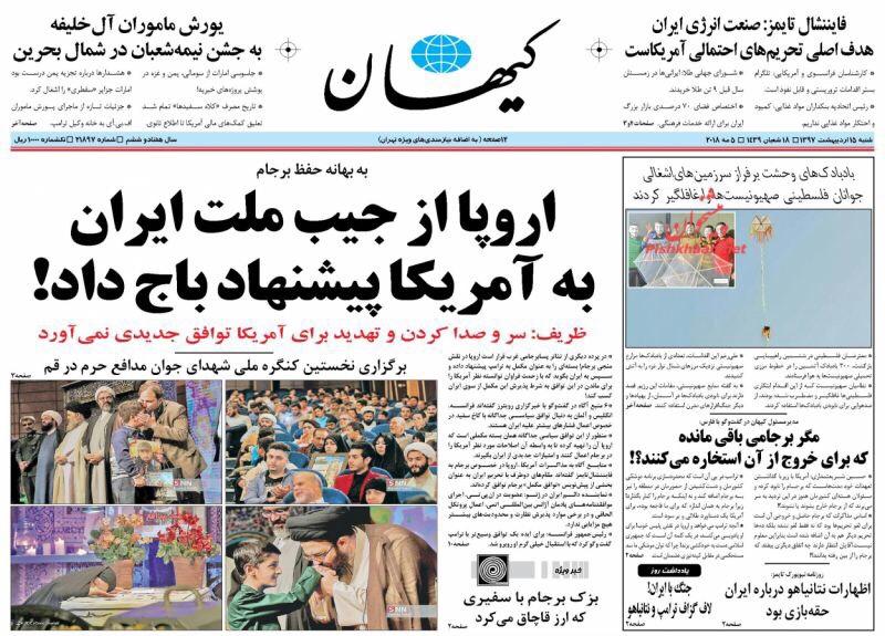 ماذا في صحف طهران لليوم 5 آيار/ مايو 2018: الحكومة تواجه احتمالات الخروج من الاتفاق النووي 1