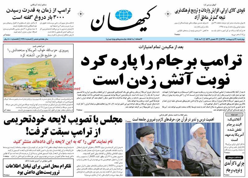صحف طهران يوم 9 آيار/ مايو 2018: سقوط الاتفاق، خروج الطرف المزعج أم زمن حرق الاتفاق قد آن؟! 4