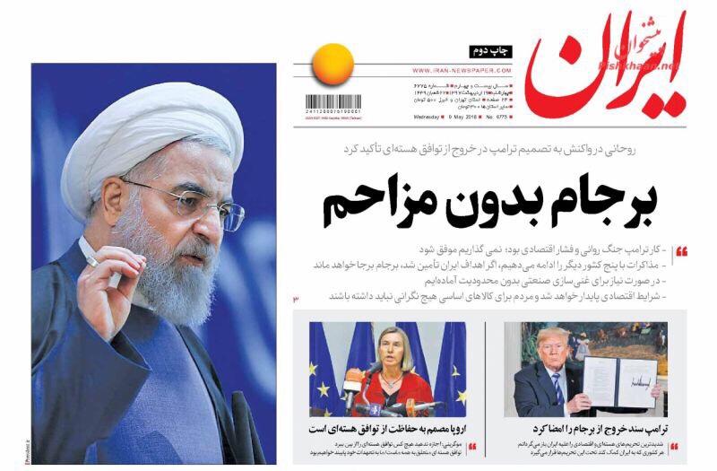 صحف طهران يوم 9 آيار/ مايو 2018: سقوط الاتفاق، خروج الطرف المزعج أم زمن حرق الاتفاق قد آن؟! 6