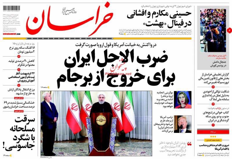 صحف طهران يوم 9 آيار/ مايو 2018: سقوط الاتفاق، خروج الطرف المزعج أم زمن حرق الاتفاق قد آن؟! 5