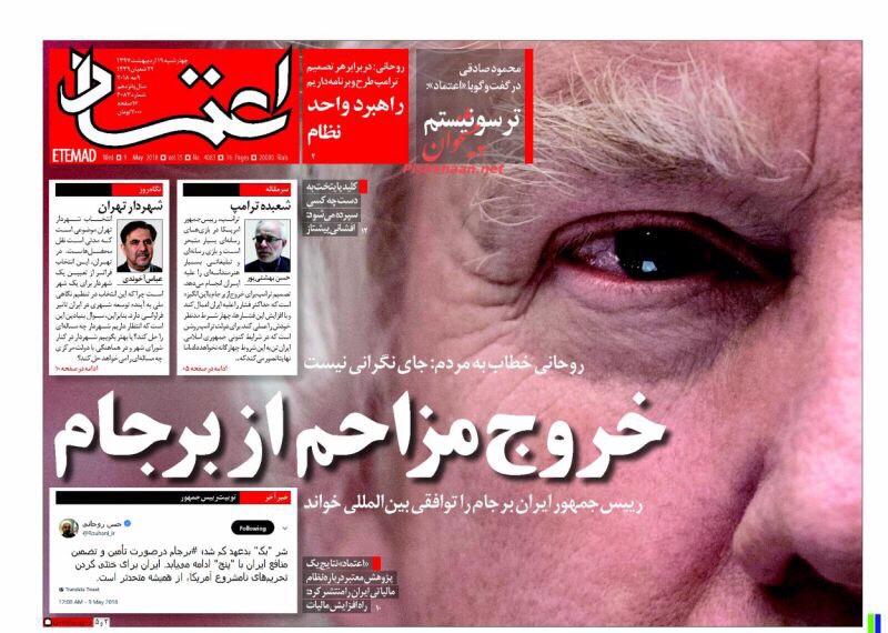 صحف طهران يوم 9 آيار/ مايو 2018: سقوط الاتفاق، خروج الطرف المزعج أم زمن حرق الاتفاق قد آن؟! 3
