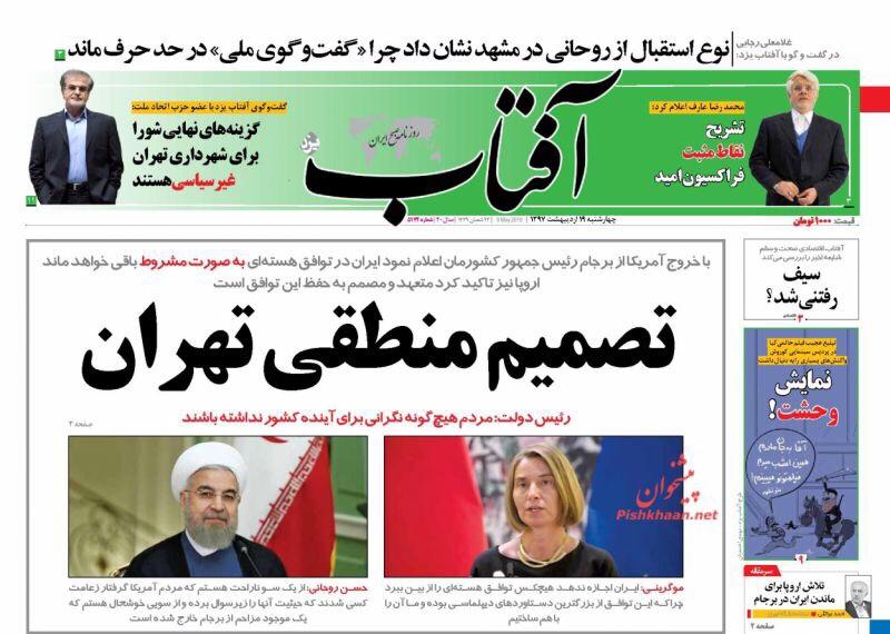 صحف طهران يوم 9 آيار/ مايو 2018: سقوط الاتفاق، خروج الطرف المزعج أم زمن حرق الاتفاق قد آن؟! 1