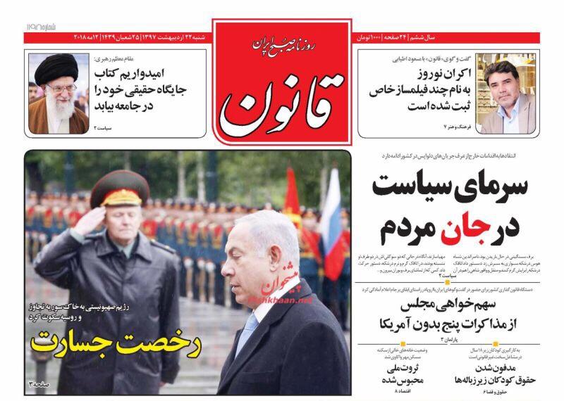 مانشيت طهران 12/5/2018: فرصة حقيقية لتغيير الاقتصاد وانتقاد للصمت الروسي حيال الغارات الإسرائيلية على سورية 5