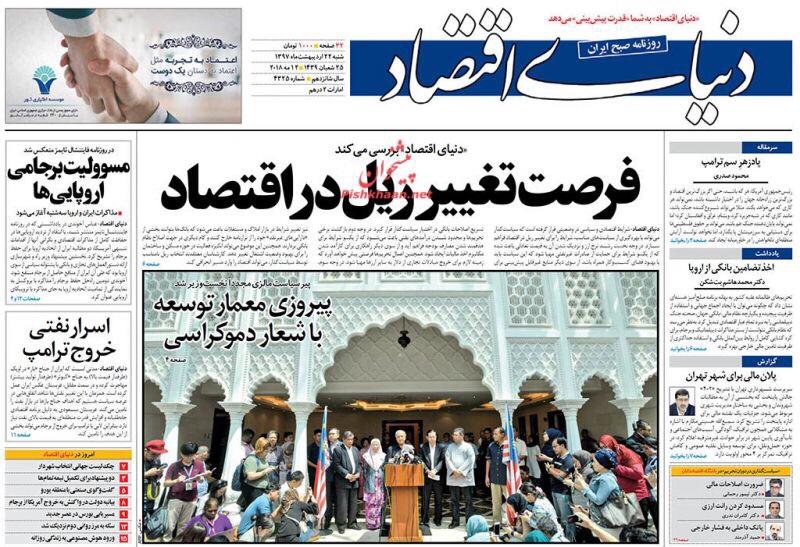 مانشيت طهران 12/5/2018: فرصة حقيقية لتغيير الاقتصاد وانتقاد للصمت الروسي حيال الغارات الإسرائيلية على سورية 3