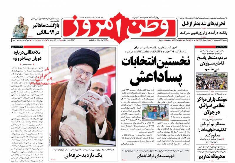 مانشيت طهران 12/5/2018: فرصة حقيقية لتغيير الاقتصاد وانتقاد للصمت الروسي حيال الغارات الإسرائيلية على سورية 1