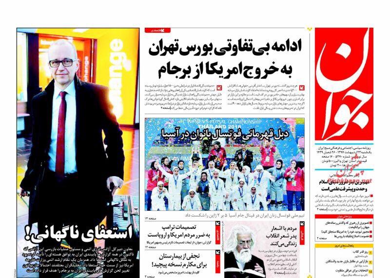 مانشيت طهران 13/05/2018: ايران تفوز ببطولة آسيا للفوتسال وروحاني يعطي ضمانات قبل ضمانات الأوروبيين 2