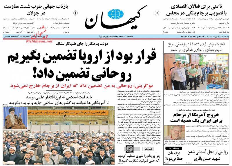 مانشيت طهران 13/05/2018: ايران تفوز ببطولة آسيا للفوتسال وروحاني يعطي ضمانات قبل ضمانات الأوروبيين 4