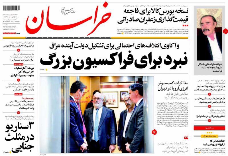 مانشيت طهران ليوم 20 آيار مايو 2018: روسيا لا ترى غيرها في سورية، وضمانات اوروبا للحفاظ على الصادرات النفطية 4