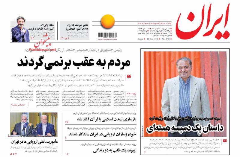 مانشيت طهران ليوم 20 آيار مايو 2018: روسيا لا ترى غيرها في سورية، وضمانات اوروبا للحفاظ على الصادرات النفطية 2