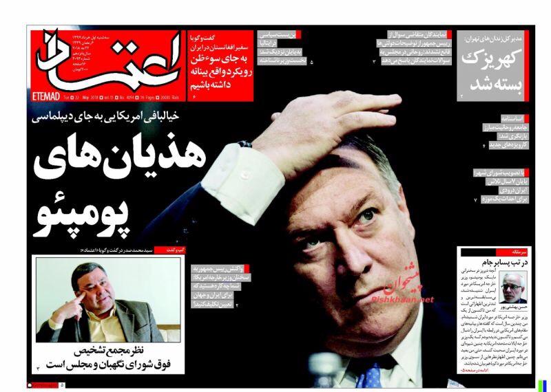 مانشيت طهران ليوم 22 آيار/ مايو 2018 | روحاني لبومبيو: من أنتم؟! وكيهان تفند خطايا وزير الخارجية الامريكي ال 12 4