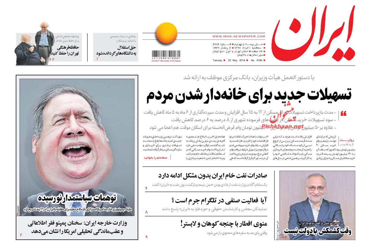 مانشيت طهران ليوم 22 آيار/ مايو 2018 | روحاني لبومبيو: من أنتم؟! وكيهان تفند خطايا وزير الخارجية الامريكي ال 12 3