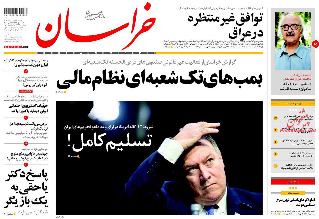 مانشيت طهران ليوم 22 آيار/ مايو 2018 | روحاني لبومبيو: من أنتم؟! وكيهان تفند خطايا وزير الخارجية الامريكي ال 12 2