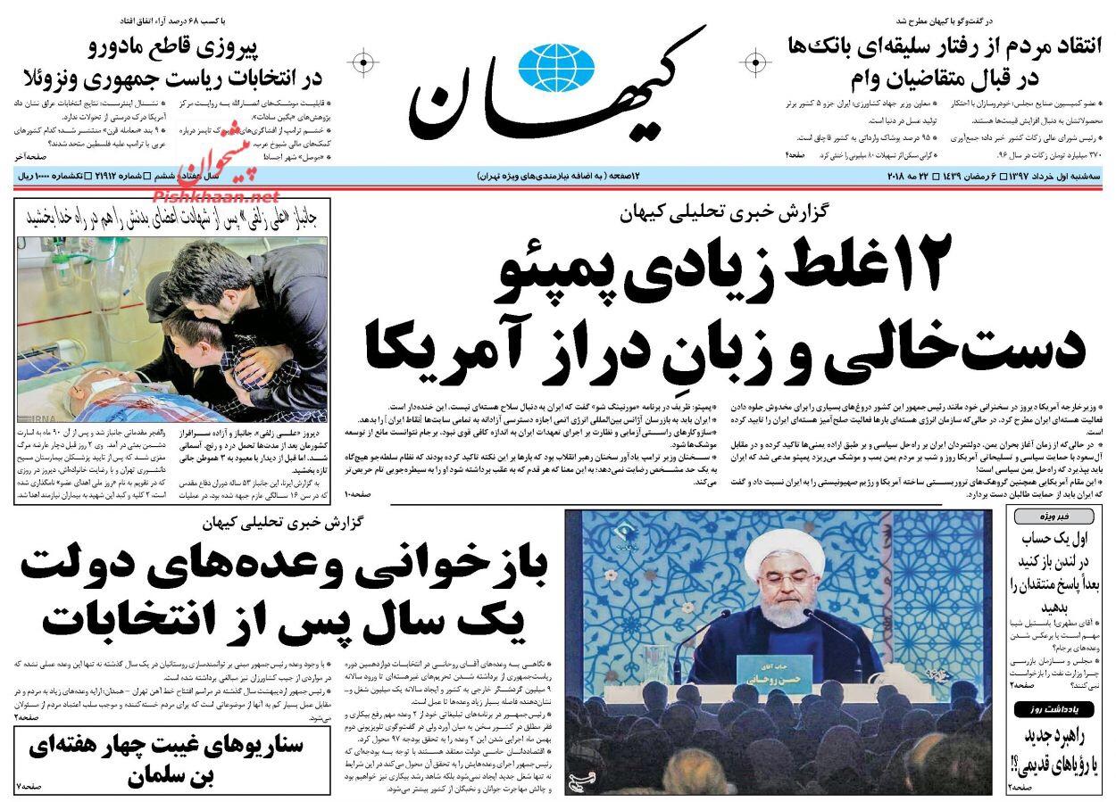 مانشيت طهران ليوم 22 آيار/ مايو 2018 | روحاني لبومبيو: من أنتم؟! وكيهان تفند خطايا وزير الخارجية الامريكي ال 12 1