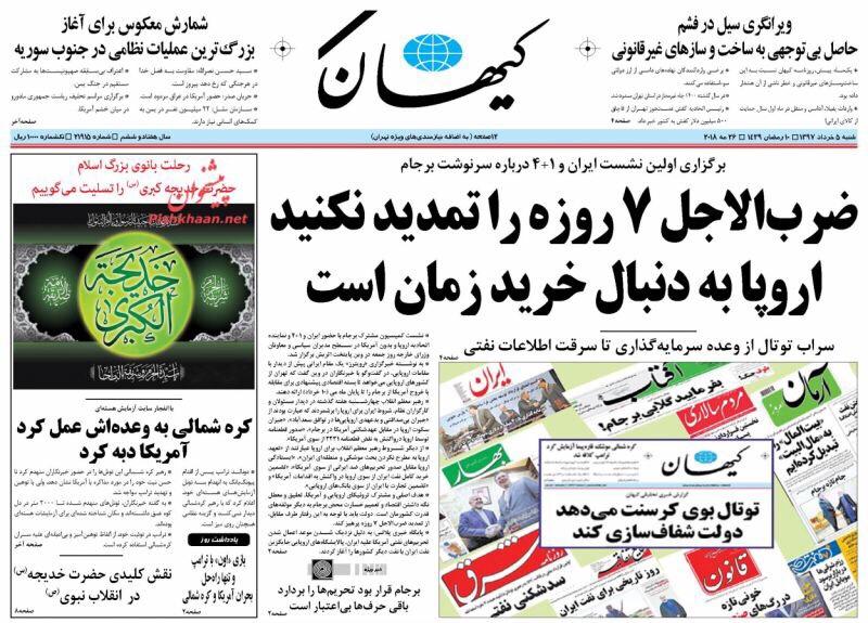 مانشيت طهران 26 آيار/ مايو 2018: عين عارف على كرسي لاريجاني، والتمديد للأوروبيين بين شراء الوقت والاطمئنان 1