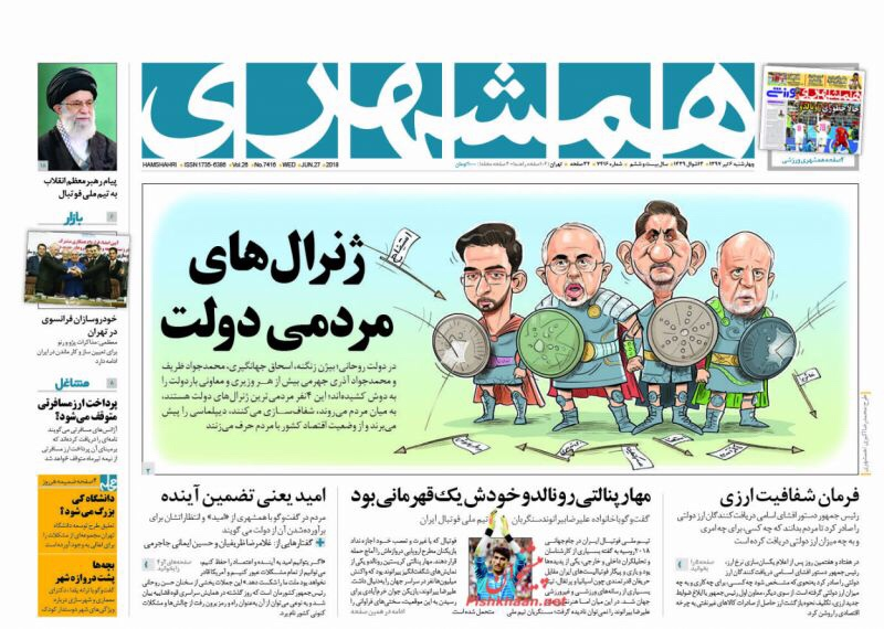مانشيت طهران لليوم الثلاثاء ٢٧ حزيران يونيو، الأزمة الاقتصادية حديث الصحف: روحاني يطمئن وقاضي القضاة يهدد 4