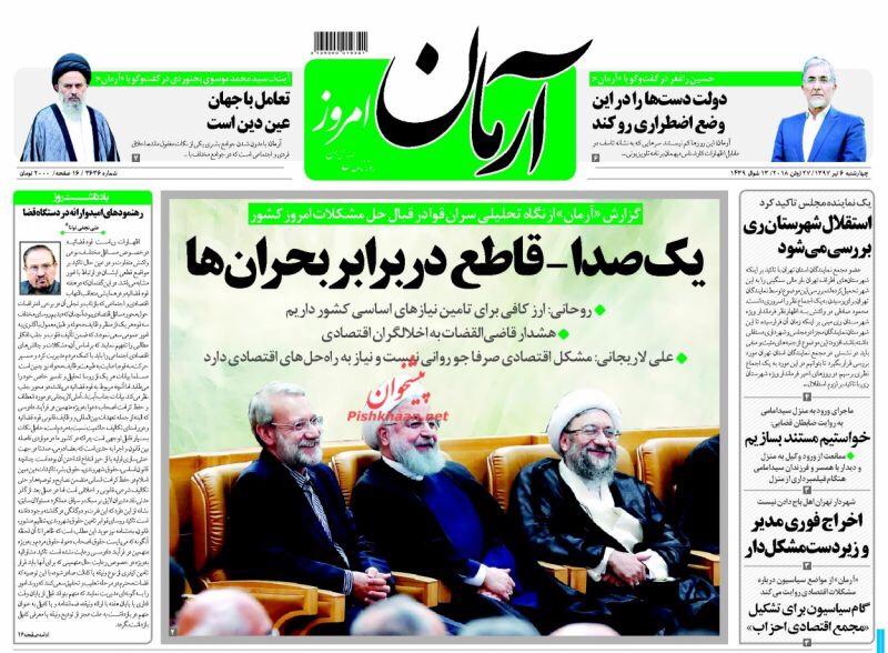 مانشيت طهران لليوم الثلاثاء ٢٧ حزيران يونيو، الأزمة الاقتصادية حديث الصحف: روحاني يطمئن وقاضي القضاة يهدد 5