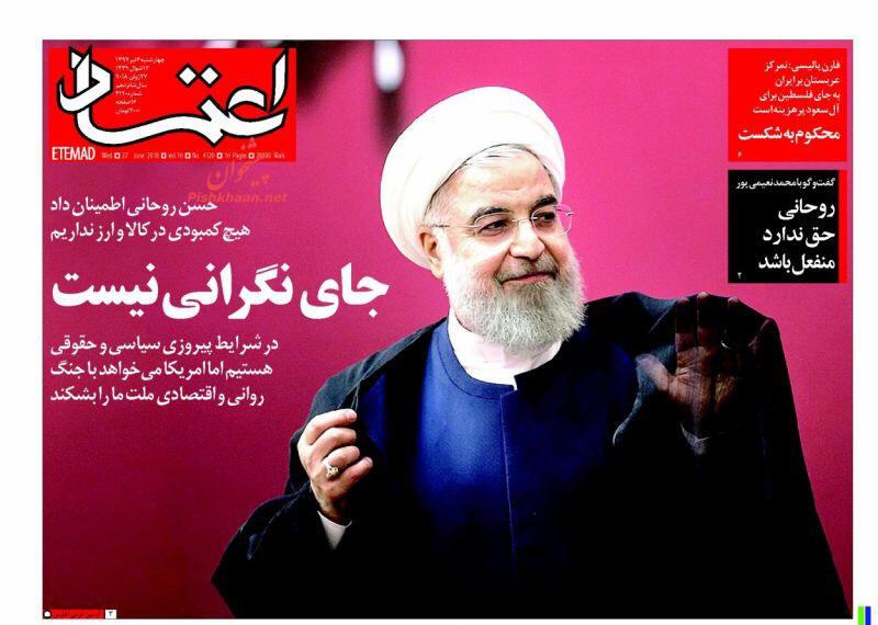 مانشيت طهران لليوم الثلاثاء ٢٧ حزيران يونيو، الأزمة الاقتصادية حديث الصحف: روحاني يطمئن وقاضي القضاة يهدد 6