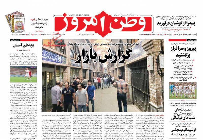 مانشيت طهران لليوم الثلاثاء ٢٧ حزيران يونيو، الأزمة الاقتصادية حديث الصحف: روحاني يطمئن وقاضي القضاة يهدد 2
