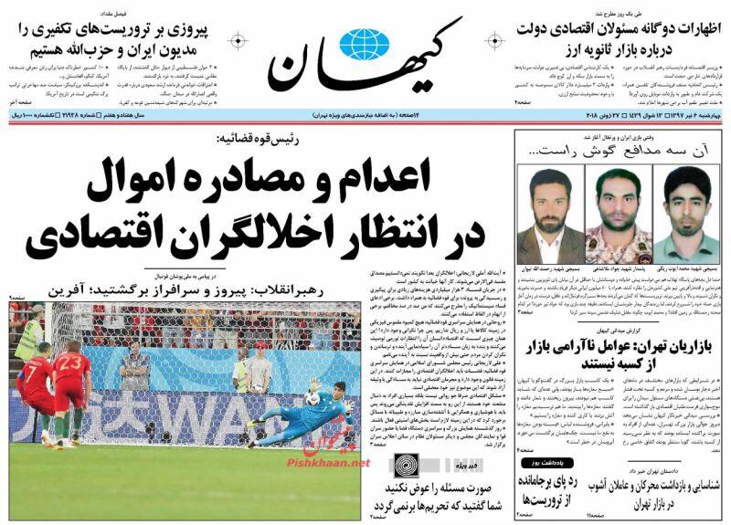 مانشيت طهران لليوم الثلاثاء ٢٧ حزيران يونيو، الأزمة الاقتصادية حديث الصحف: روحاني يطمئن وقاضي القضاة يهدد 1