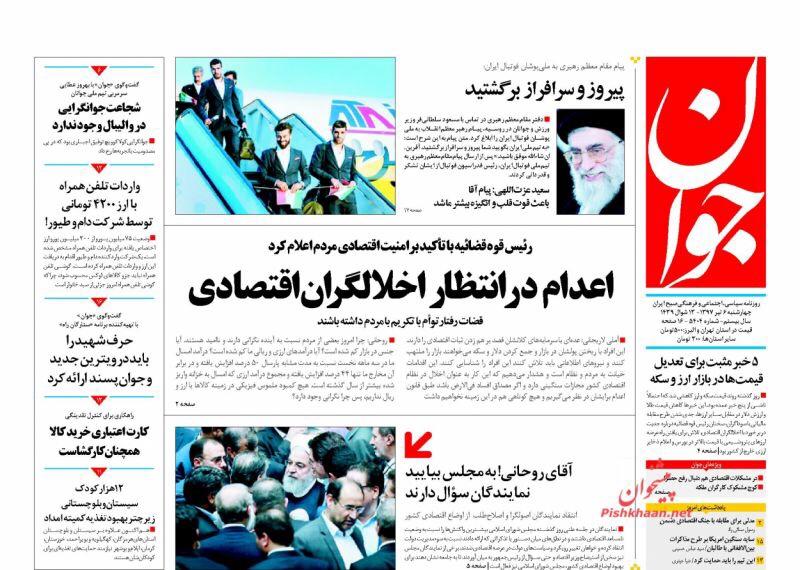 مانشيت طهران لليوم الثلاثاء ٢٧ حزيران يونيو، الأزمة الاقتصادية حديث الصحف: روحاني يطمئن وقاضي القضاة يهدد 3