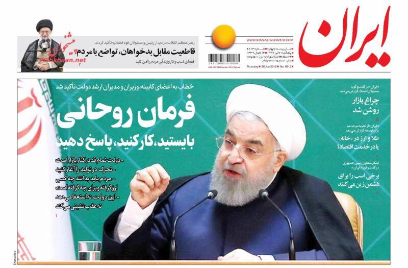 صحف طهران لليوم ٢٨ حزيران يونيو ٢٠١٨، روحاني يواجه الأزمة وخامنئي يدعو لضرب المفسدين 1