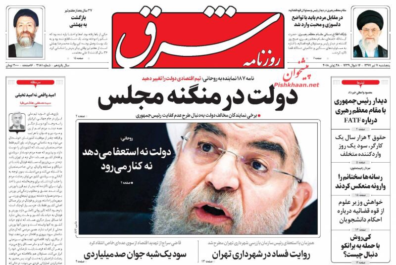 صحف طهران لليوم ٢٨ حزيران يونيو ٢٠١٨، روحاني يواجه الأزمة وخامنئي يدعو لضرب المفسدين 2
