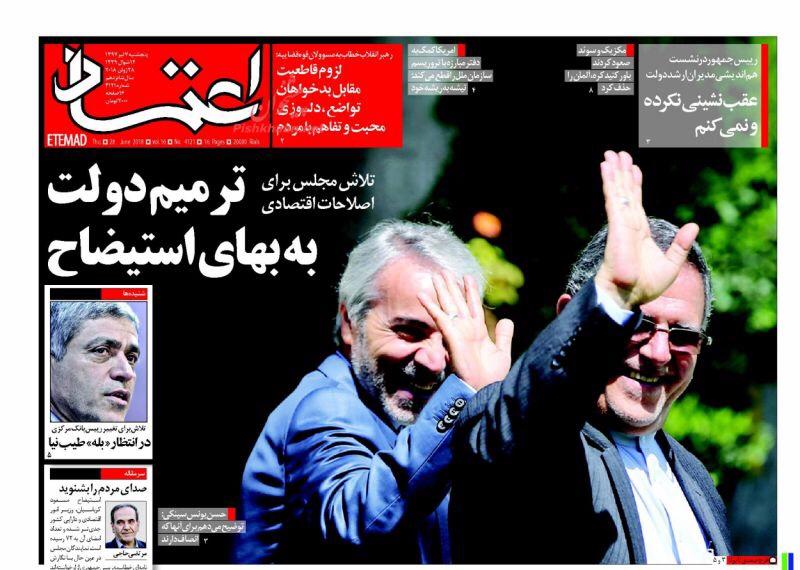 صحف طهران لليوم ٢٨ حزيران يونيو ٢٠١٨، روحاني يواجه الأزمة وخامنئي يدعو لضرب المفسدين 3