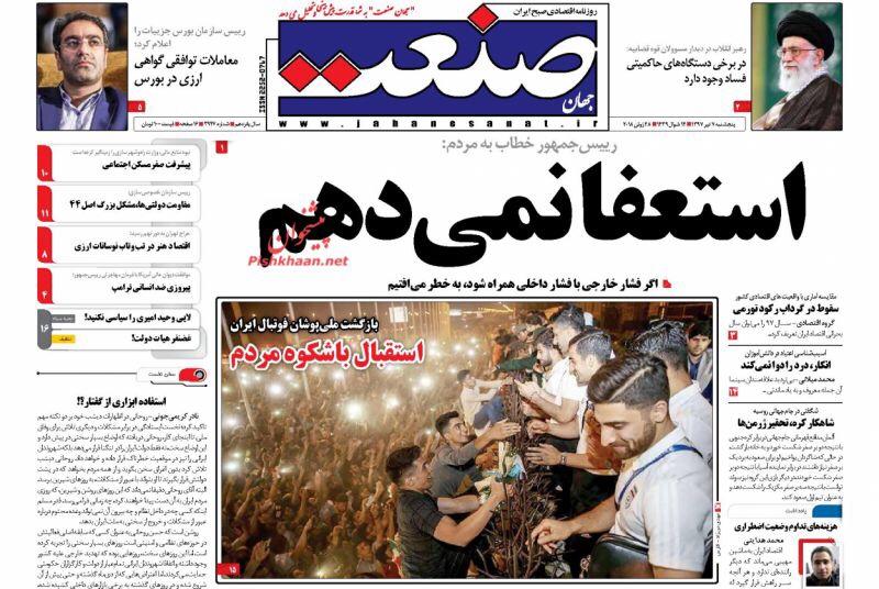 صحف طهران لليوم ٢٨ حزيران يونيو ٢٠١٨، روحاني يواجه الأزمة وخامنئي يدعو لضرب المفسدين 4