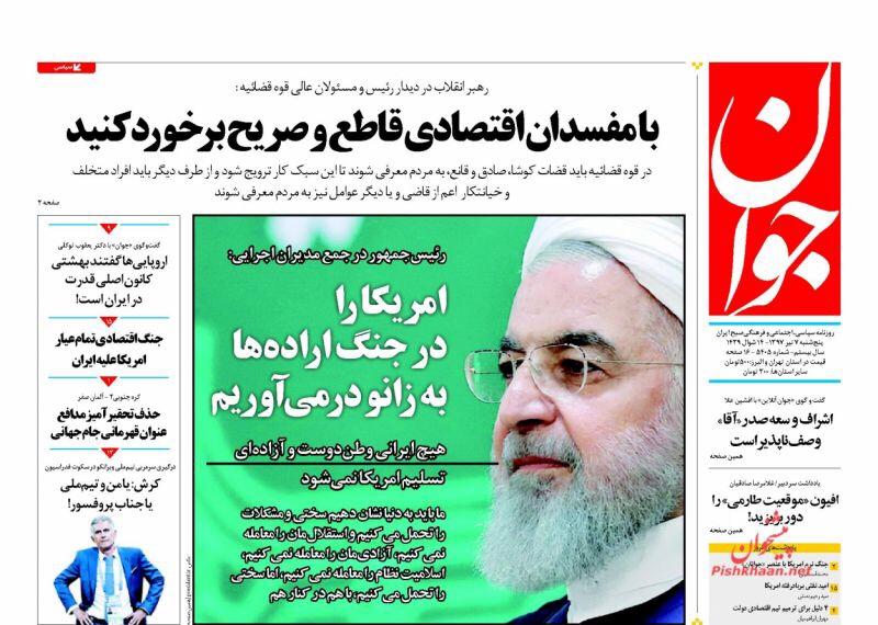 صحف طهران لليوم ٢٨ حزيران يونيو ٢٠١٨، روحاني يواجه الأزمة وخامنئي يدعو لضرب المفسدين 5