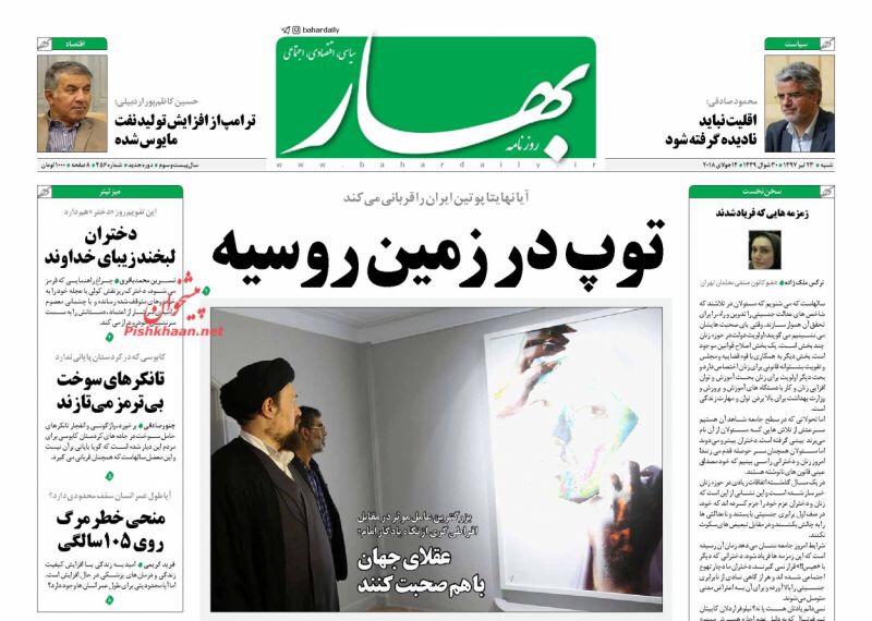 عناوين الصحف الايرانية لليوم 14/7/2018: إيران لا ترغب بمحادثات مع أميركا 3