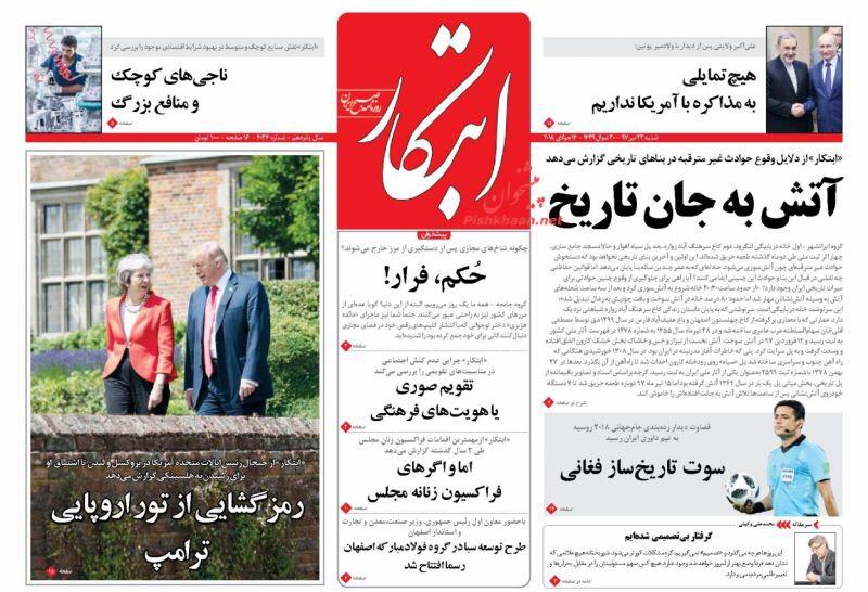 عناوين الصحف الايرانية لليوم 14/7/2018: إيران لا ترغب بمحادثات مع أميركا 4