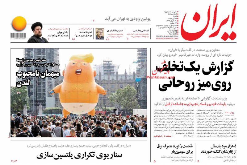 عناوين الصحف الايرانية لليوم 14/7/2018: إيران لا ترغب بمحادثات مع أميركا 5