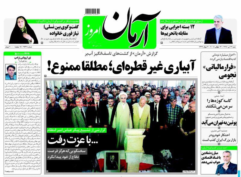 عناوين الصحف الايرانية لليوم 14/7/2018: إيران لا ترغب بمحادثات مع أميركا 6