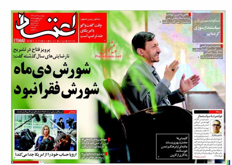 مانشيت طهران: مستشار لوزير الخارجية لا يستبعد مفاوضات مع السعودية و80 مليار دولار ضمانات أوروبية 3