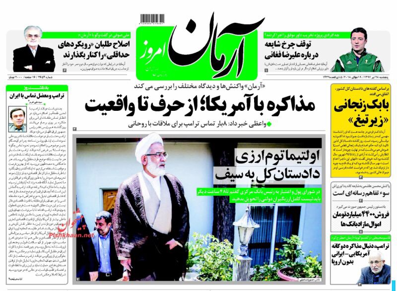 مانشيت طهران: خديعة الاستثمارات الأوروبية وحكومة روحاني في طور الترتيب الداخلي 4