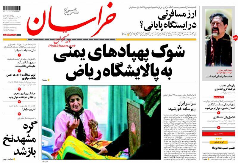 مانشيت طهران   مطالبات للحكومة بالشفافية ومفتي السنة: لن نخون هذا التراب 4